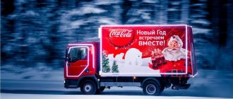 The caravan of Coca-Cola in 2020-2021 year: the schedule of the route