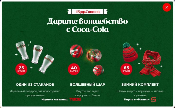 New year promo Coca-Cola 2020-2021 year