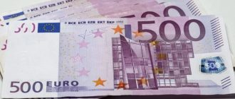Forecast of the Euro for the winter 2020-2021 year