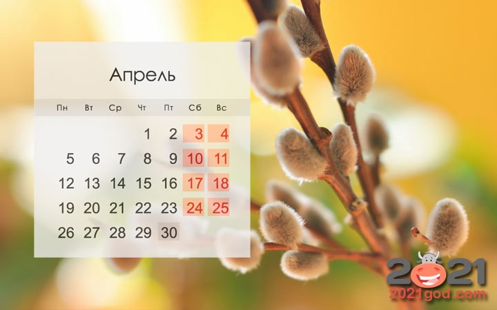 April 2021 in USA: calendar, holidays, weekends, how to relax