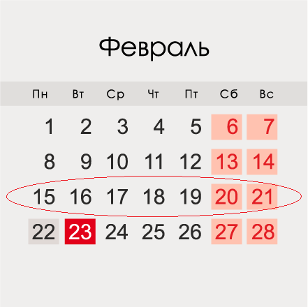 When children go to school in January 2021 | after the winter new year holidays