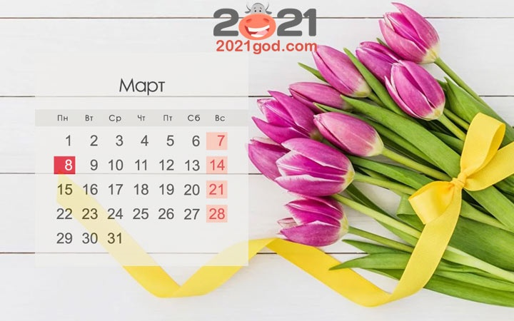 March 8, 2021: how to relax | holidays, weekends
