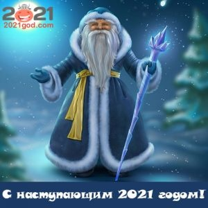 New year's greetings for the upcoming year 2021 | poems, prose