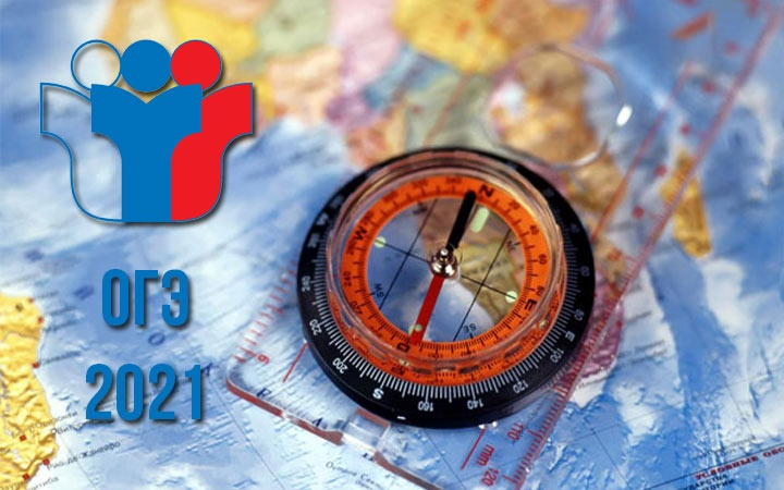 OGE in geography in 2021 | changes, preparation, date of holding