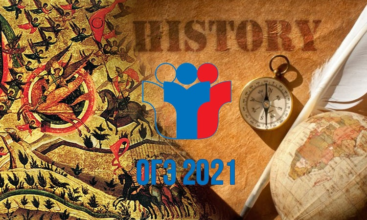 OGE on history in 2021 | changes, preparation, date of holding