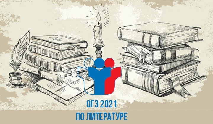 OGE in literature in 2021 | changes, preparation, date of holding