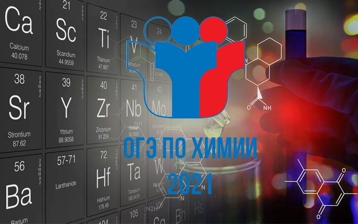 OGE in chemistry in 2021 | changes, preparation, date of holding