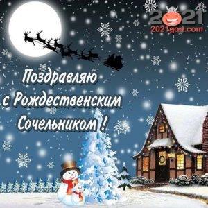 Postcards with a merry Christmas in 2021 | greetings in postcards