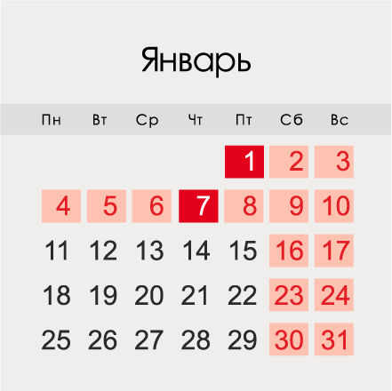 First working day in January 2021: what date to go to work