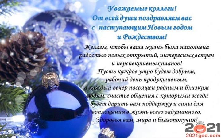 Happy new year 2021 greetings: official | new year's message