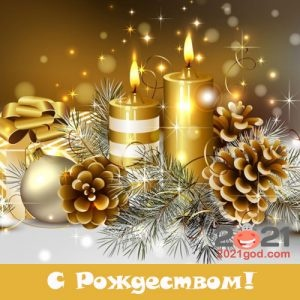 Merry Christmas greetings in 2020 in verse and prose   Christmas greetings