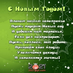 Happy New year 2021 wishes | in verse, pictures