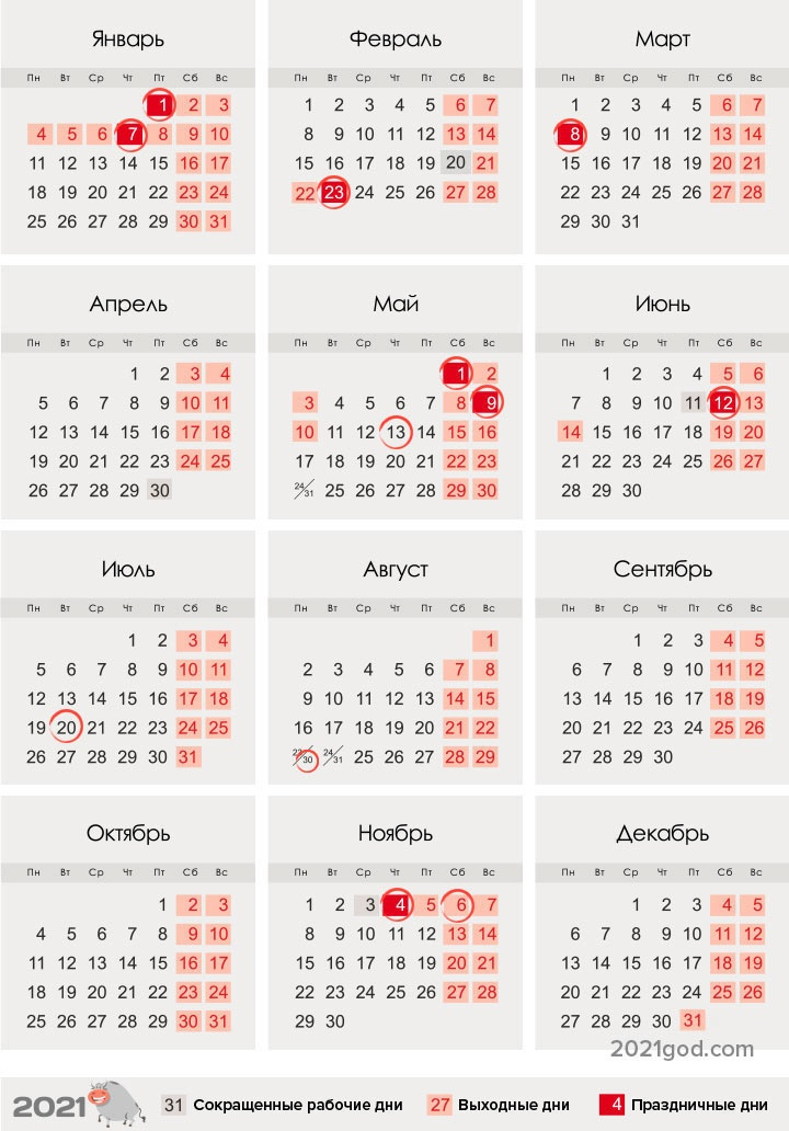 Production calendar for 2021 in Tatarstan with holidays   approved, download