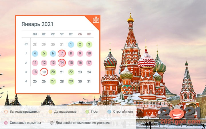 January 2021 in USA: calendar, holidays, weekends, how to relax